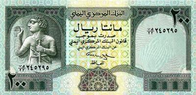 200 риалов 1996 Йемен.