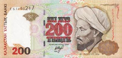 200 тенге 1999 (2002) Казахстан.