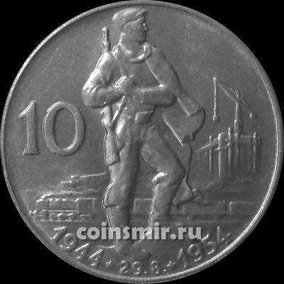 10 крон 1954 Чехословакия. 10 лет Словацкому восстанию.