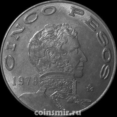5 песо 1978 Мексика. (в наличии 1977 год)