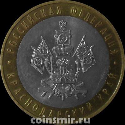 10 рублей 2005 ММД Россия. Краснодарский край. VF