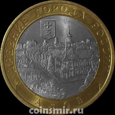 10 рублей 2008 СПМД Россия. Азов.