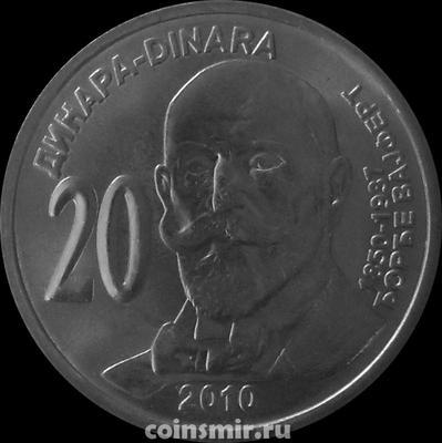 20 динаров 2010 Сербия. Джордж Вайферт.