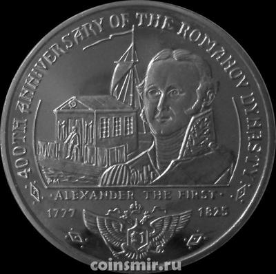 1 доллар 2013 Британские Виргинские острова. 400 лет династии Романовых. Александр I.