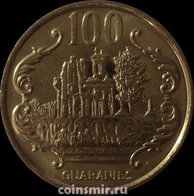 100 гуарани 1995 Парагвай. Хосе Эдувихис Диас.  (в наличии 1993 год)
