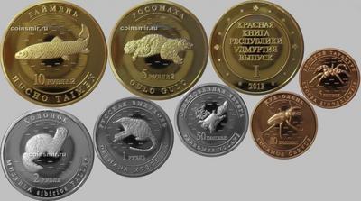 Набор из 8 монет 2013 Удмуртия. Выпуск-1.