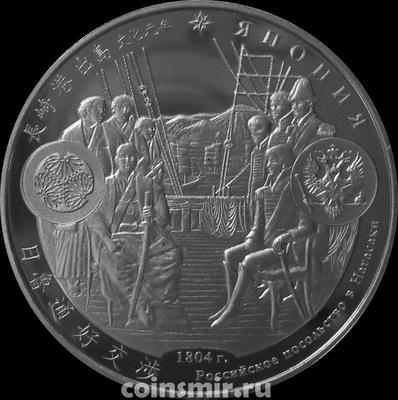 500 рублей 2014  Российско-Американская компания. Япония.