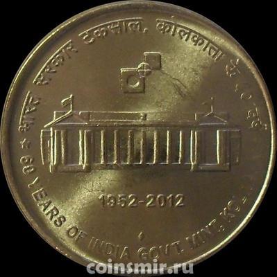 5 рупий 2012 Индия. Монетный двор в Калькутте.
