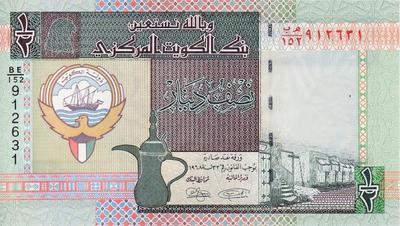 1/2 динара 1994 Кувейт.