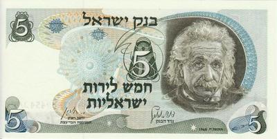 5 лир 1968 Израиль. Эйнштейш.