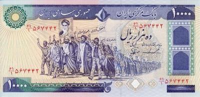 10000 риалов 1981  Иран.