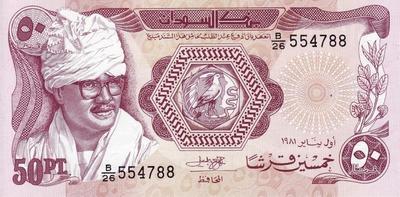 50 пиастров 1981 Судан.