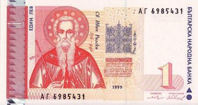 1 лев 1999 Болгария. Преподобный Иоанн Рильский.