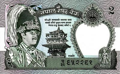 2 рупии 1981-  Непал.