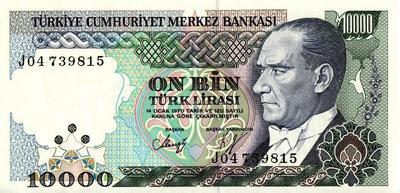 10000 лир 1970 (1989) Турция.