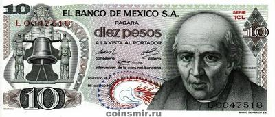 10 песо 1974 Мексика.
