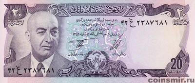 20 афгани 1973-1977 Афганистан.
