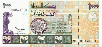 1000 динаров 1996 Судан.
