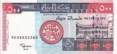 500 динаров 1998 Судан.