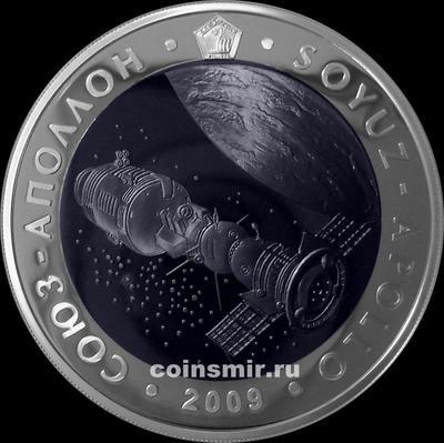 500 тенге 2009 Казахстан. Союз-Аполлон.