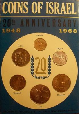 Набор монет 1968 Израиль.