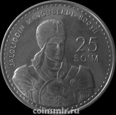 25 сумов 1999 Узбекистан. 800 лет Джалолиддину Мангуберды. UNC