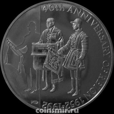 50 пенсов 1992 Фолклендские острова. 40 лет царствования Елизаветы II.