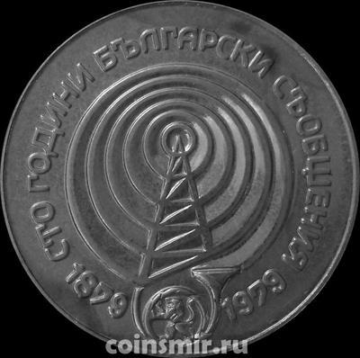 5 левов 1979 Болгария. 100 лет болгарской Почте.