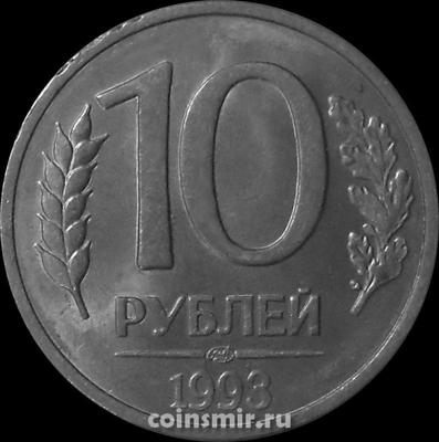10 рублей 1993 ЛМД Россия. Магнит.