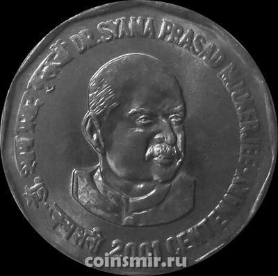 2 рупии 2001 Индия. Мукерджи.