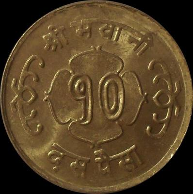 10 пайсов 1964 Непал.