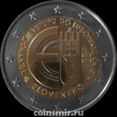 2 евро 2014 Словакия. 10 лет в ЕС.