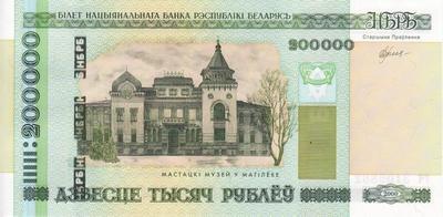 200000 рублей 2000 (2012) Беларусь.