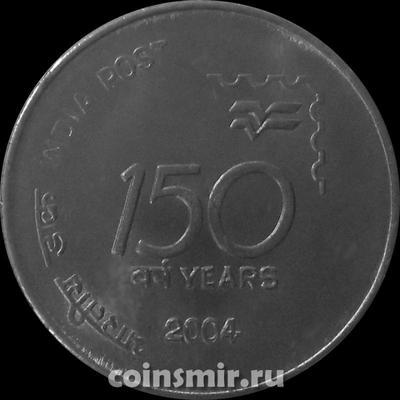 1 рупия 2004 Индия. 150 лет почте.