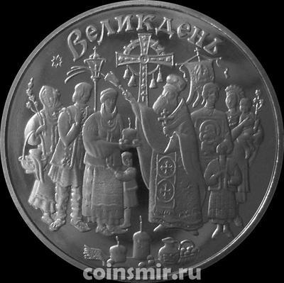 5 гривен 2003 Украина. Пасха.