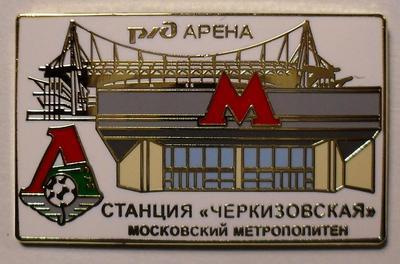 Знак Станция Черкизовская. Московский Метрополитен. РЖД арена.Белый.