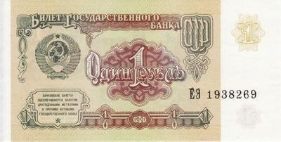 1 рубль 1991 СССР.