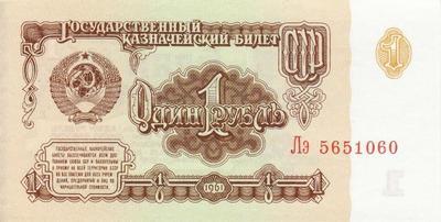 1 рубль 1961 СССР.