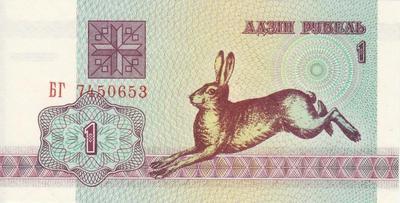 1 рубль 1992 Беларусь. Заяц.
