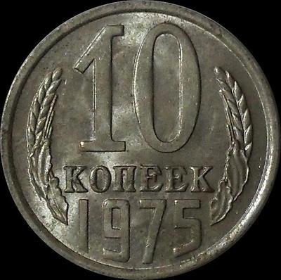 10 копеек 1975 СССР.