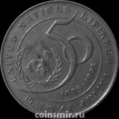 20 тенге 1995 Казахстан. 50 лет ООН. VF.