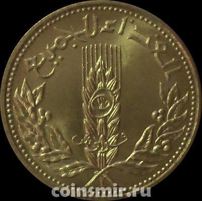 5 пиастров 1971 Сирия. ФАО.