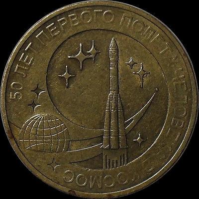 10 рублей 2011 Россия. 50 лет первого полёта человека в космос. VF.