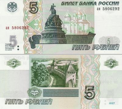 5 рублей 1997 Россия.