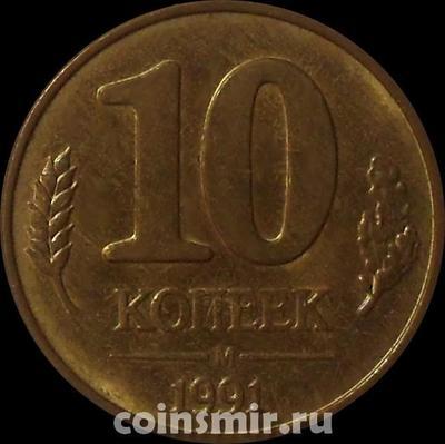 10 копеек 1991 м СССР. ГКЧП.