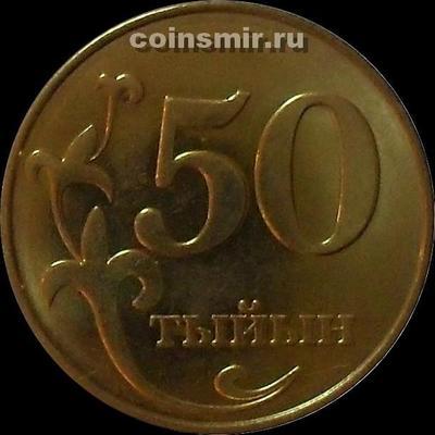 50 тыйын 2008 Киргизия.