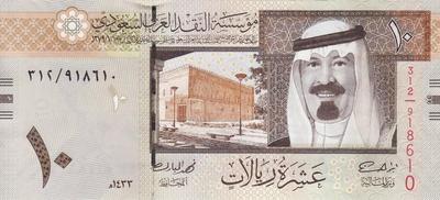 10 риалов 2012 Саудовская Аравия.