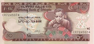 10 быров 2006 Эфиопия.