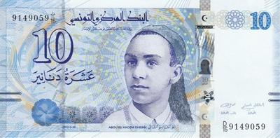 10 динар 2013 Тунис.