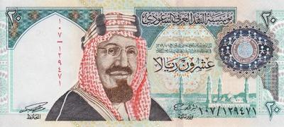 20 риалов 1999 Саудовская Аравия. 100 лет Королевству.